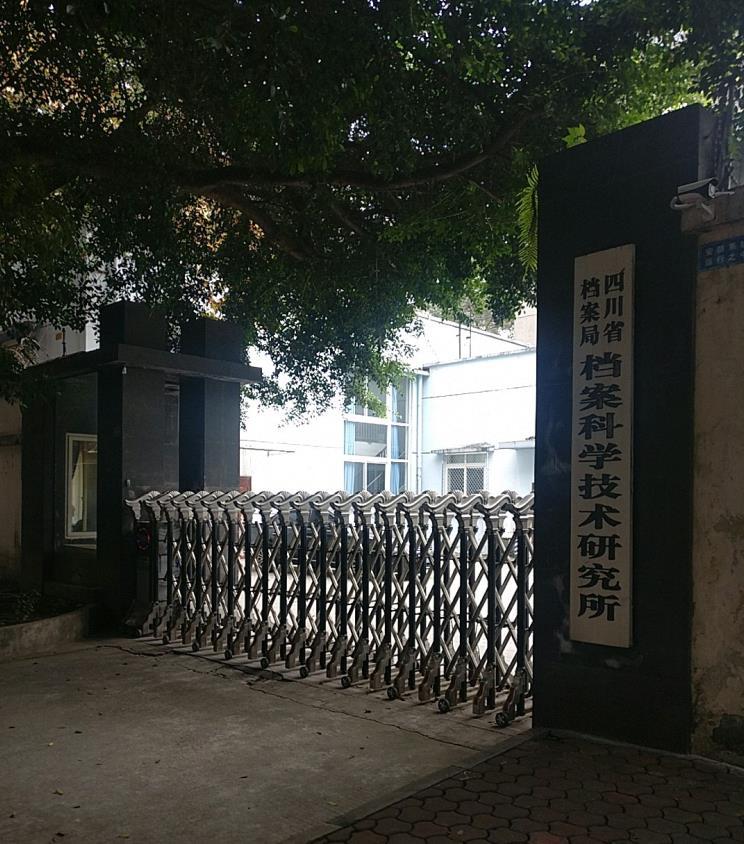 四川省档案局档案科学技术研究所