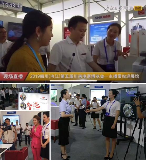 第五届川南电商博览会