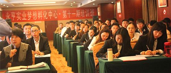 永亨实业梦想孵化中心第十一期培训班