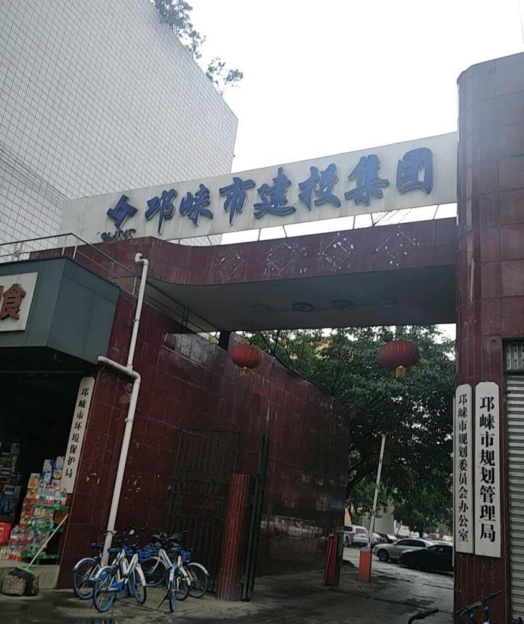 邛崃市建设投资集团有限公司