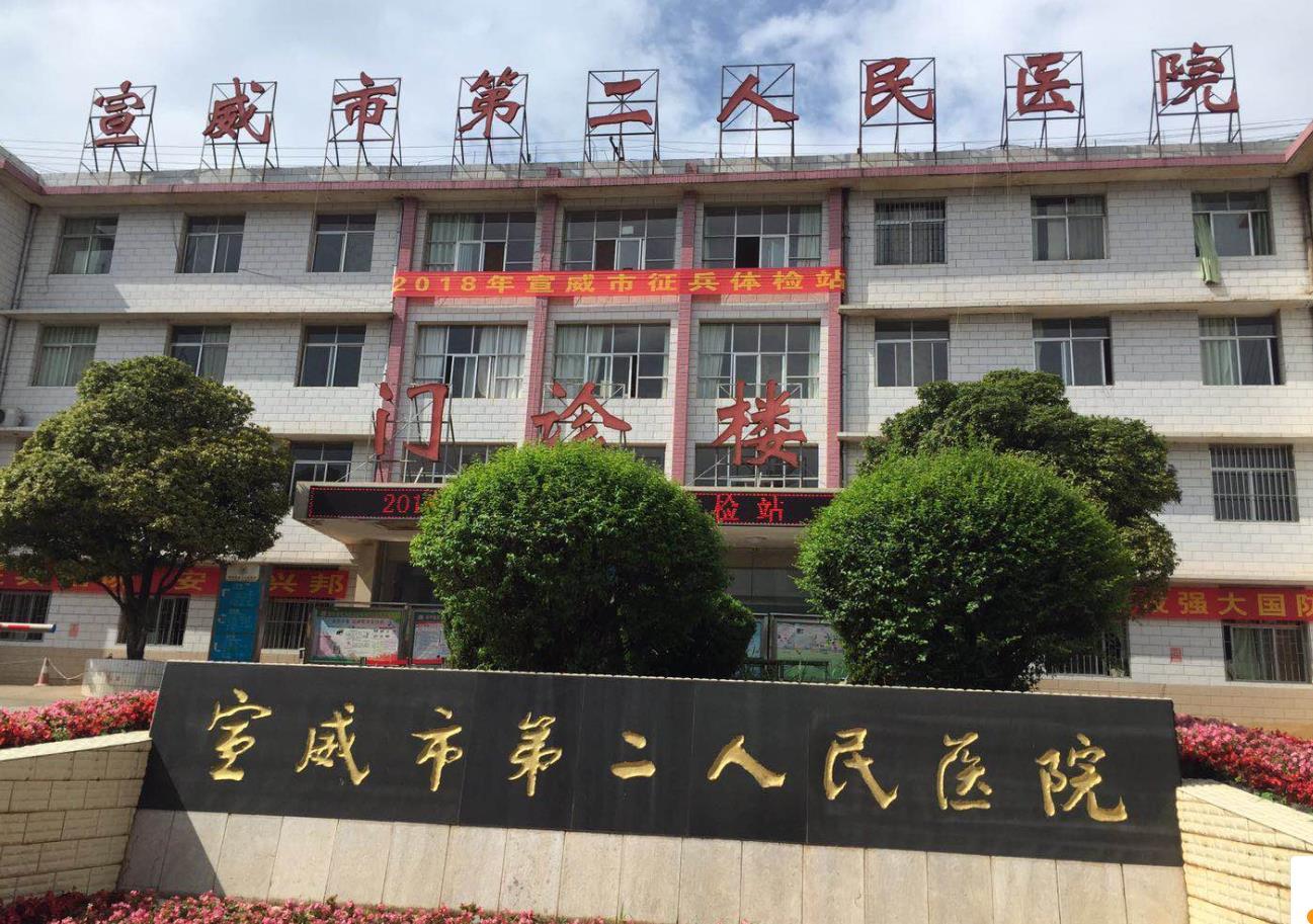 宣威市第二人民院