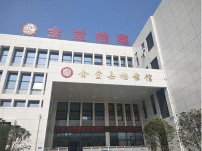 金堂县档案馆采购永亨导轨型密集架