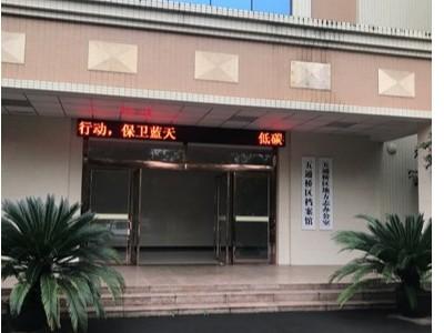 五通档案局采购永亨导轨型密集架
