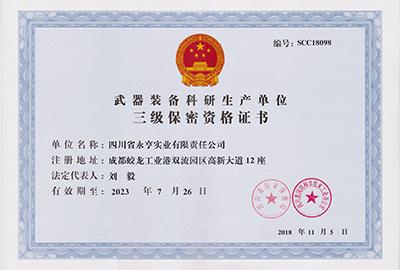 武器装备科研生产单位三级保密资格