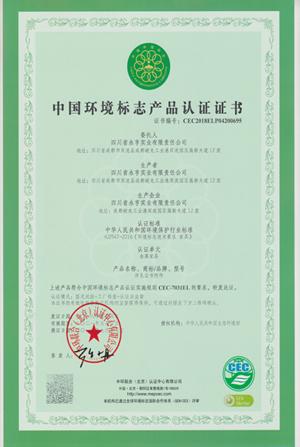 环保10环认证