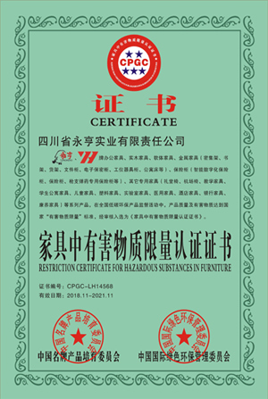 有害物质限量认证证书