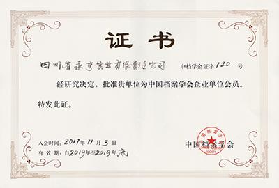 中国档案学会企业单位会员