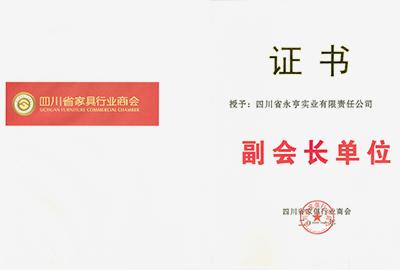 四川省家俱行业商行副会长单位