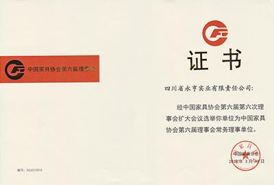 中国家具协会第六届理事会常务理事单位