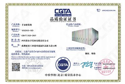 CQTA-手动密集架