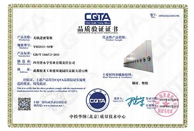 CQTA-无轨道密集架