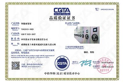 CQTA-智能密集架
