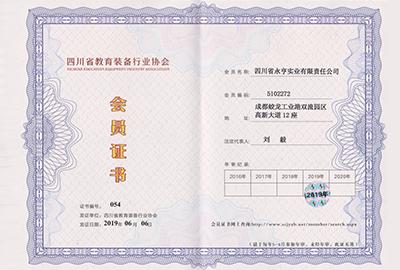 四川省教育装备行业协会会员证书
