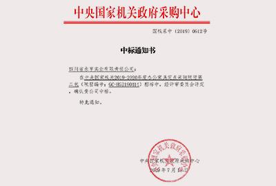 中央国家机关政府采购入围通知书