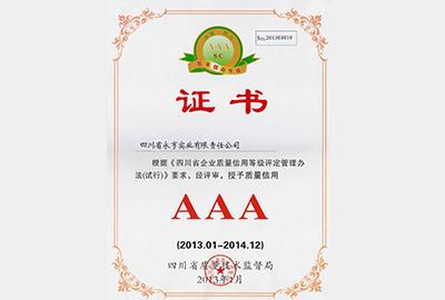 四川省企业质量信用等级AAA级企业