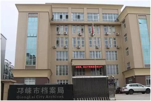 邛崃市档案局