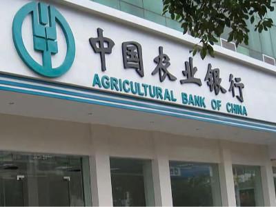 中国农业银行股份有限公司成都分行
