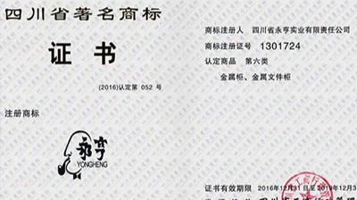 """热烈祝贺永亨获评""""四川省著名商标""""荣誉称号"""