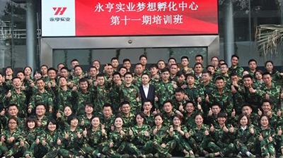 永亨实业梦想孵化中心第十一期培训班顺利结业