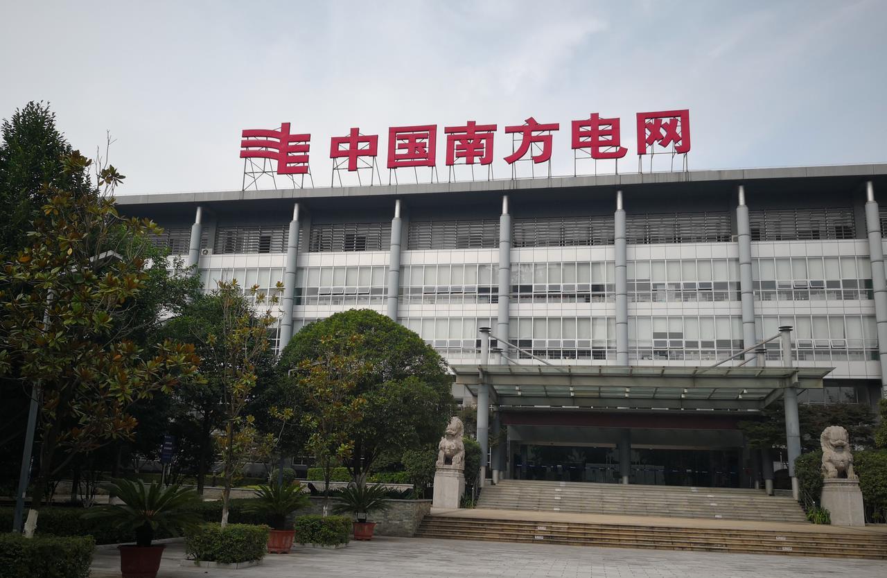曲靖市供电局