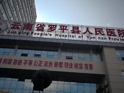 曲靖市罗平县人民医院采购永亨无轨密集架