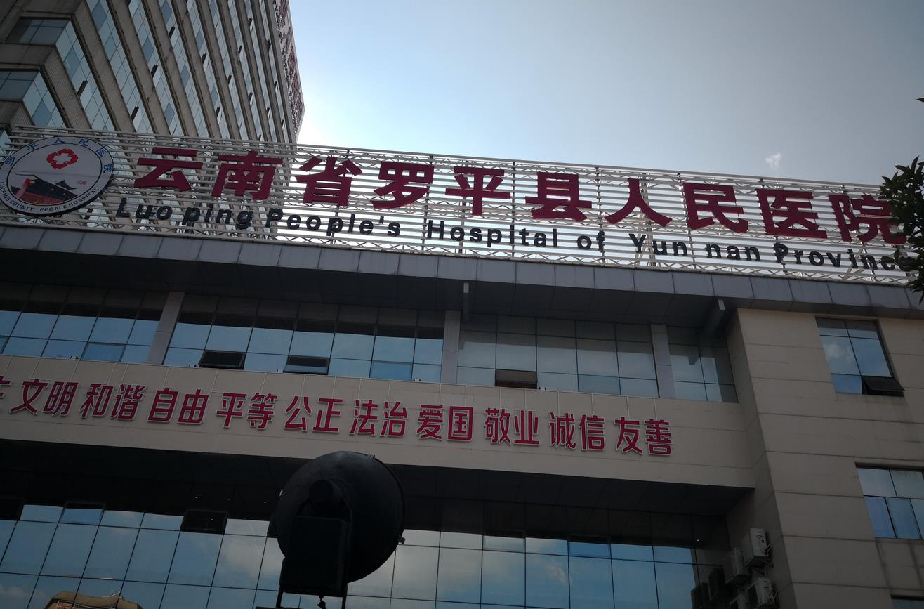 曲靖市罗平县人民医院