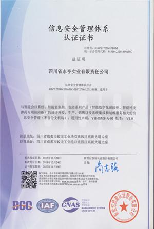 信息安全证书