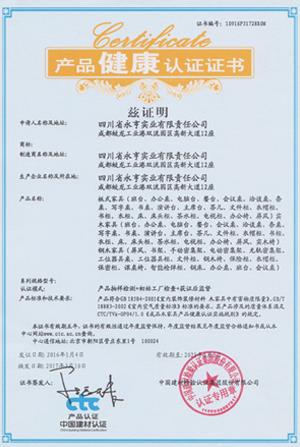2017年3月产品健康认证证书