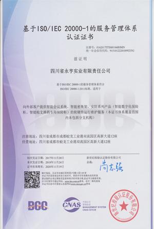 20000信息技术证书