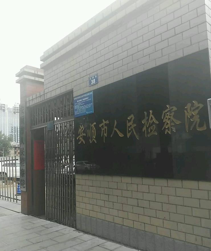 贵州省安顺市人民检察院