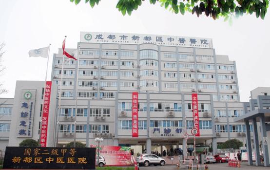 新都区中医医院