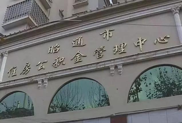 昭通市住房公积金管理中心