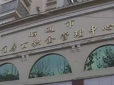 昭通市住房公积金管理中心采购永亨密集架
