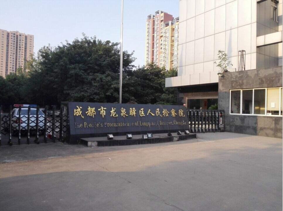 成都市龙泉驿区人民检察院