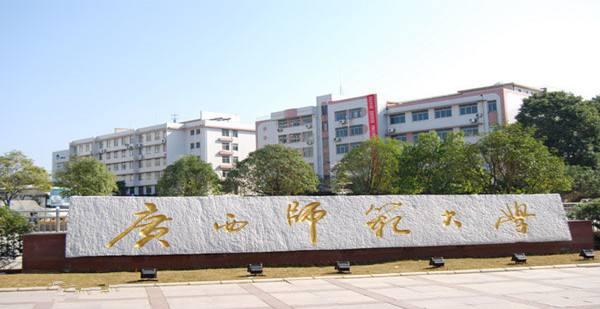 桂林市广西师范大学