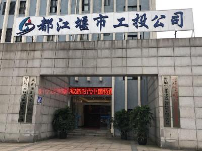 都江堰市工投公司采购永亨无轨密集架