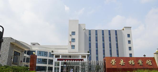 自贡市荣县档案馆
