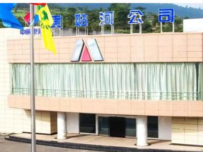 四川美姑河水电开发有限公司采购永亨无轨密集架