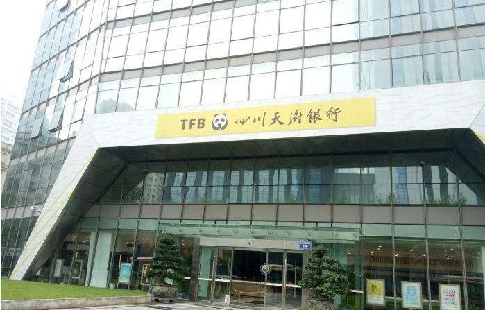 四川天府银行