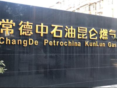常德中石油昆仑燃气公司采购永亨无轨密集架