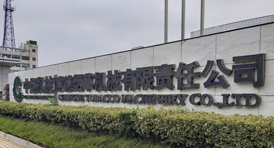 中国机械常德烟草机械有限责任公司