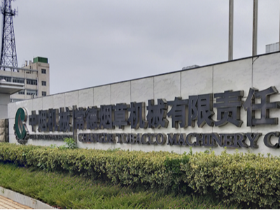 中国机械常德烟草机械有限责任公司采购永亨智能密集架