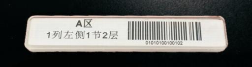 RFID档案层架标签