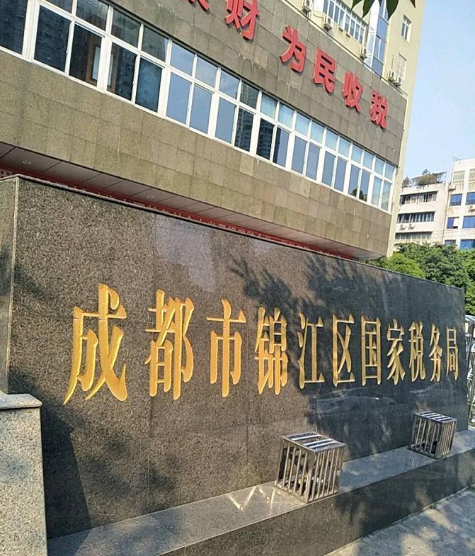 国家税务总局成都市锦江区税务局