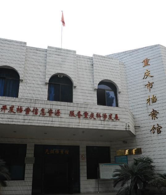 重庆市档案馆
