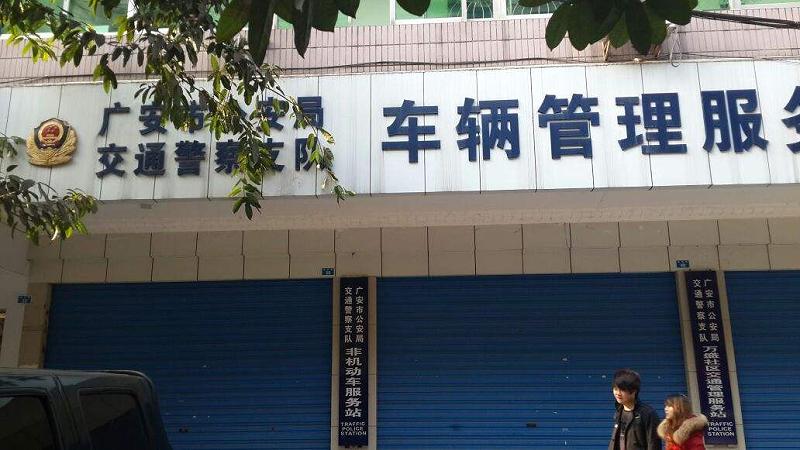 广安市公安局交通警察支队