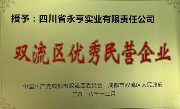 永亨:双流区优秀民营企业