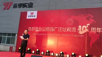 永亨总部暨办公钢品厂迁址十周年庆典活动隆重举行——新十年正式启航